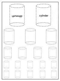 Геометрические фигуры по точкам, цилиндр