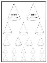 Геометрические фигуры по точкам, конус