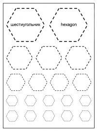 Геометрические фигуры по точкам, шестиугольник