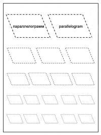 Геометрические фигуры по точкам, параллелограмм