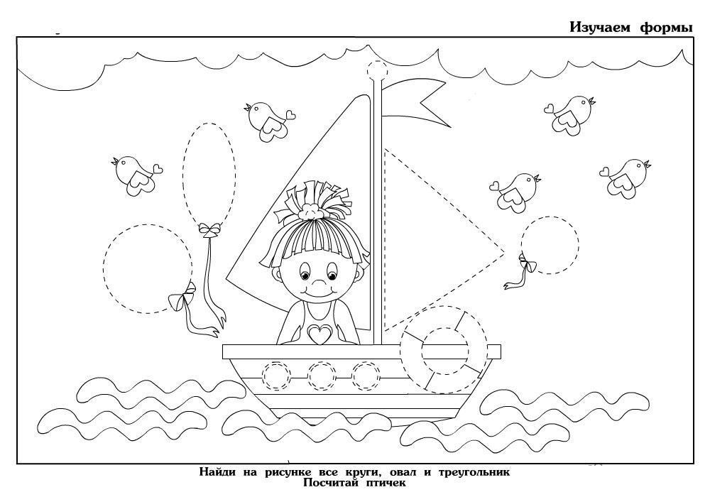 Девочка в кораблике, раскраски раскрась геометрические фигуры геометрические фигуры, раскраска