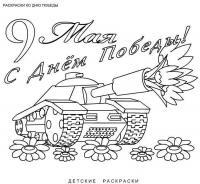 Раскраски мая раскраски к 9 мая день победы детские, танк, цветы