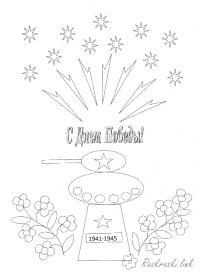 Раскраски мая раскраски к 9 мая день победы детские, танк, салют
