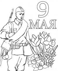 Раскраски мая раскраски к 9 мая. солдат, цветы