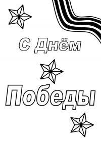 Раскраски мая раскраска открытка с лентой георгиевской