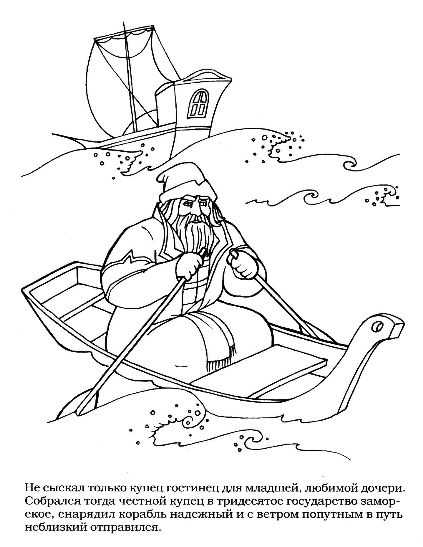 Раскраска купец в лодке. раскраска лодочка, корабль, море, раскраска из сказки аленький цветочек
