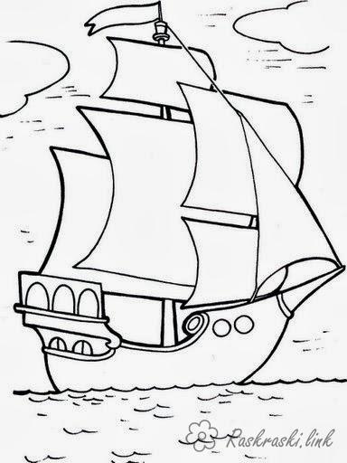 Раскраски море корабль, море, паруса, раскраски