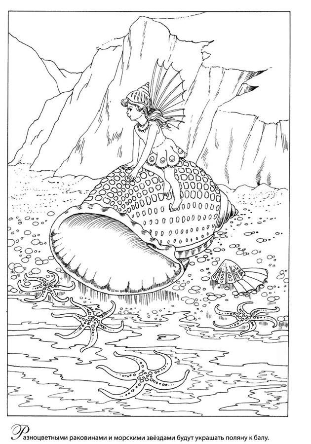Раскраски подводный мир природа подводный мир раковина песок