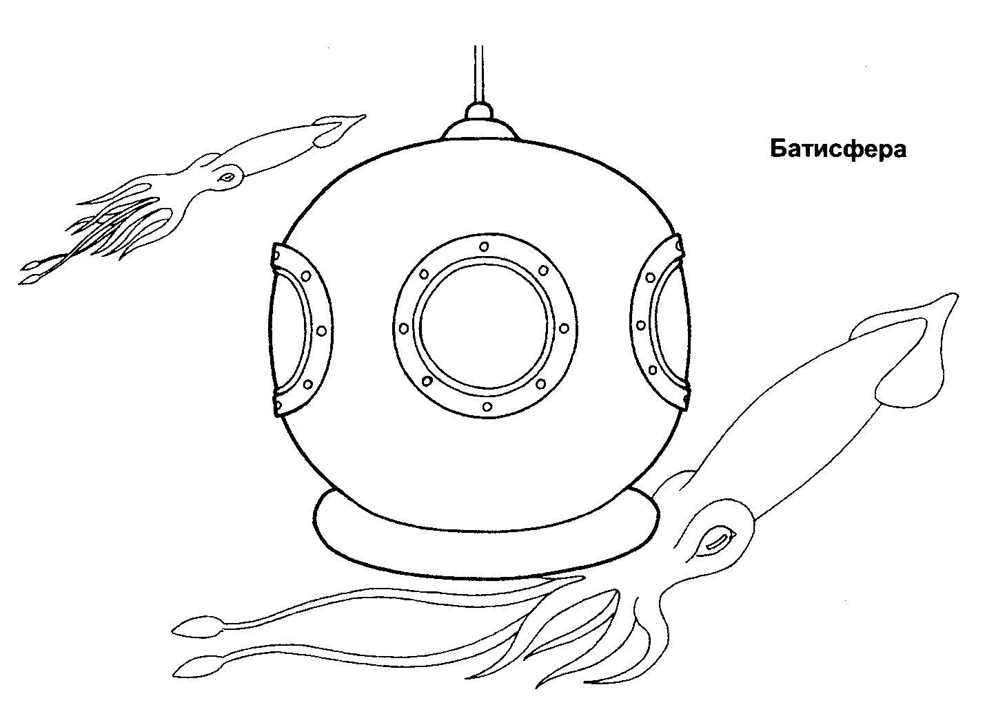 Корабль Раскраски корабли, подводные лодки, биосфера Раскраски распечатать