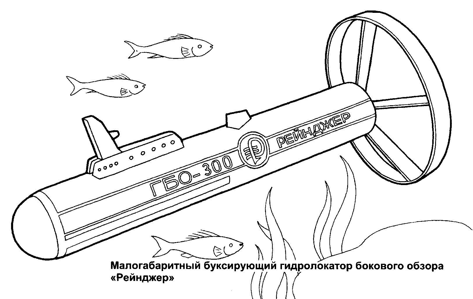 Раскраски корабли, подводные лодки, гидролокатор