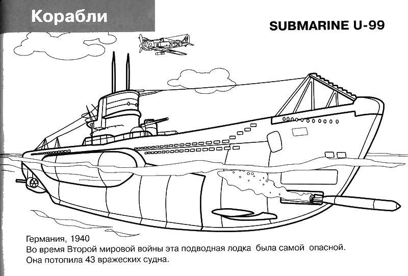Раскраски корабли, подводные лодки,субмарина