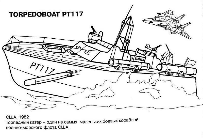 Раскраски корабли, подводные лодки, торпедный катер