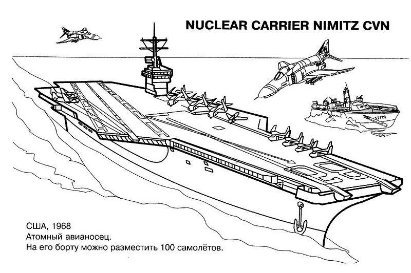 Раскраски корабли, подводные лодки, атомный авианосец