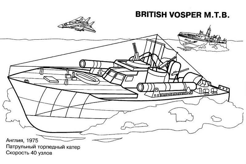 Раскраски корабли, подводные лодки, патрульный торпедный катер