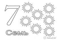 Раскраски солнце семь солнце раскраска