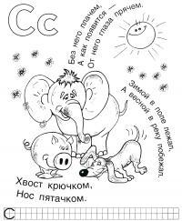 Раскраски солнце раскраска с буквой с слон солнце изучаем алфавит