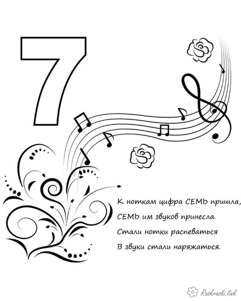 Раскраски учим цифры ноты семь раскраска учим цифры