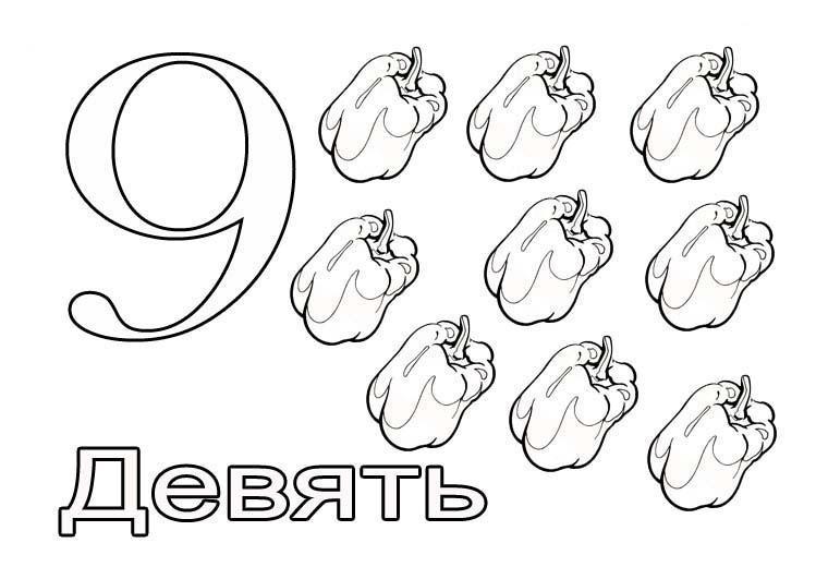 Раскраски учим цифры девять раскраска перец болгарский