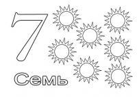 Раскраски учим цифры семь солнце раскраска