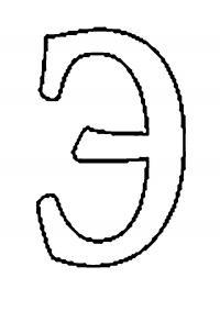 Раскраски контуры буква э выкройка для поделки из бумаги