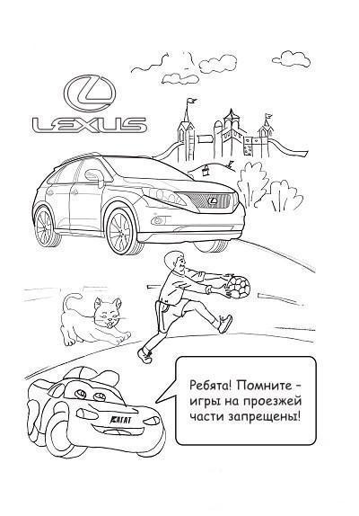 Раскраски игры правила дорожного движения раскраски игры на дороге запрещены