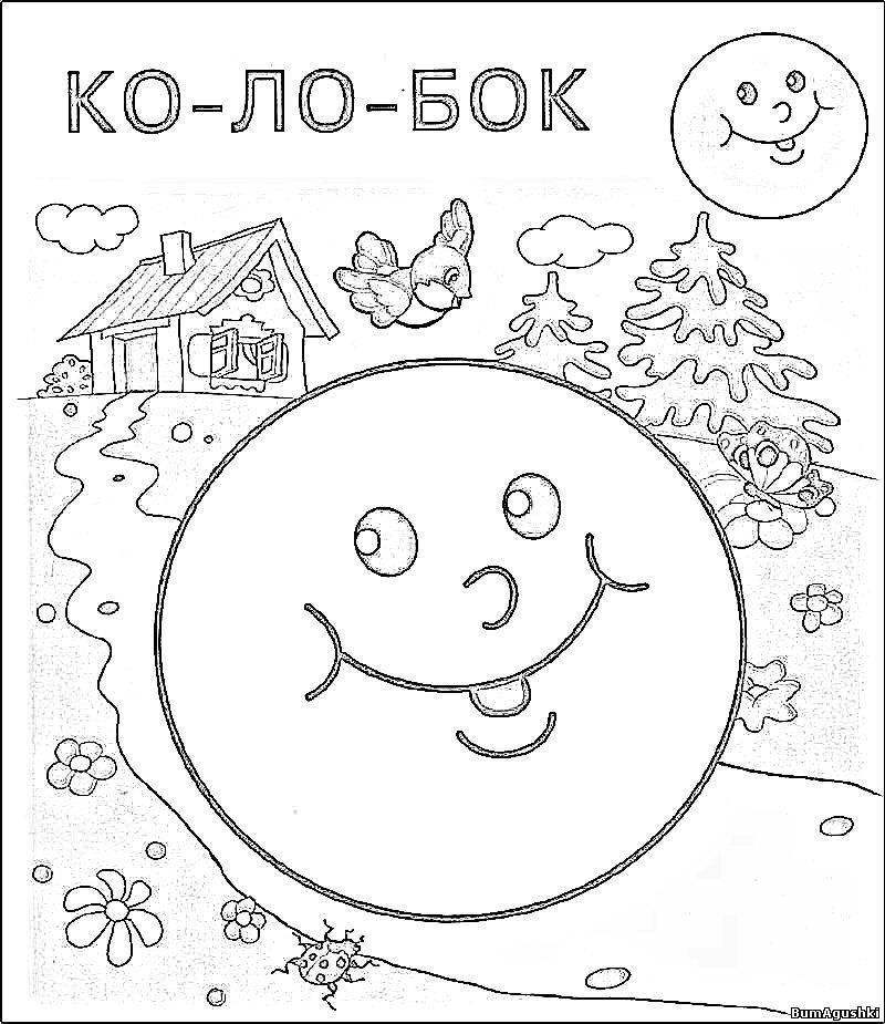 Раскраска колобок для малышей - 6