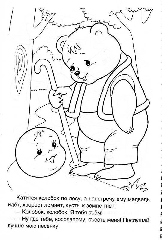 Раскраски раскраски к сказке колобок пришел к нему медведь, сказал медведь, ладно, медведюшка