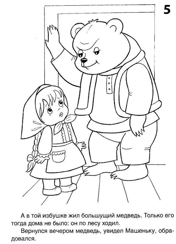 Раскраски сказкам сказка-раскраска маша и медведь