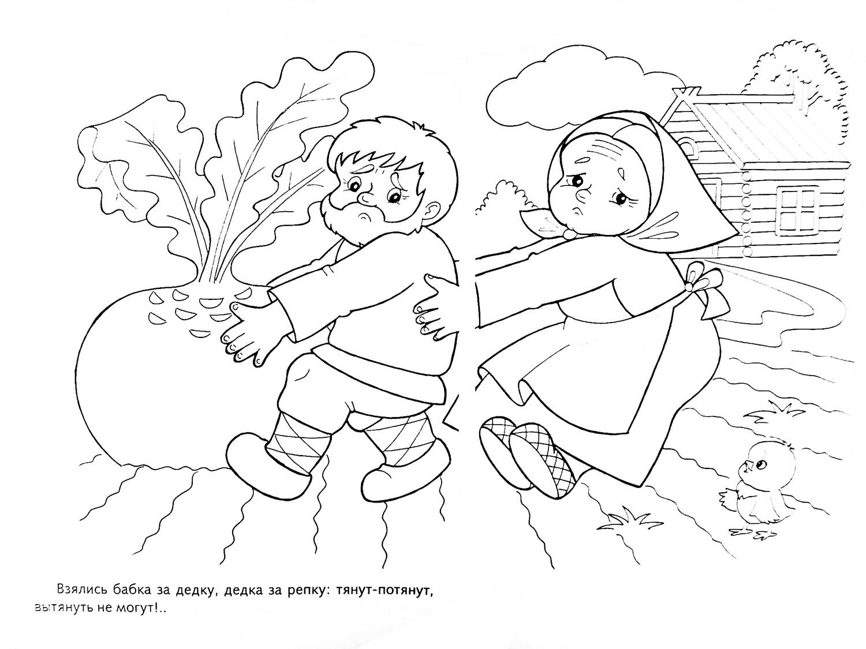 раскраска герои сказки репка по одному в картинках