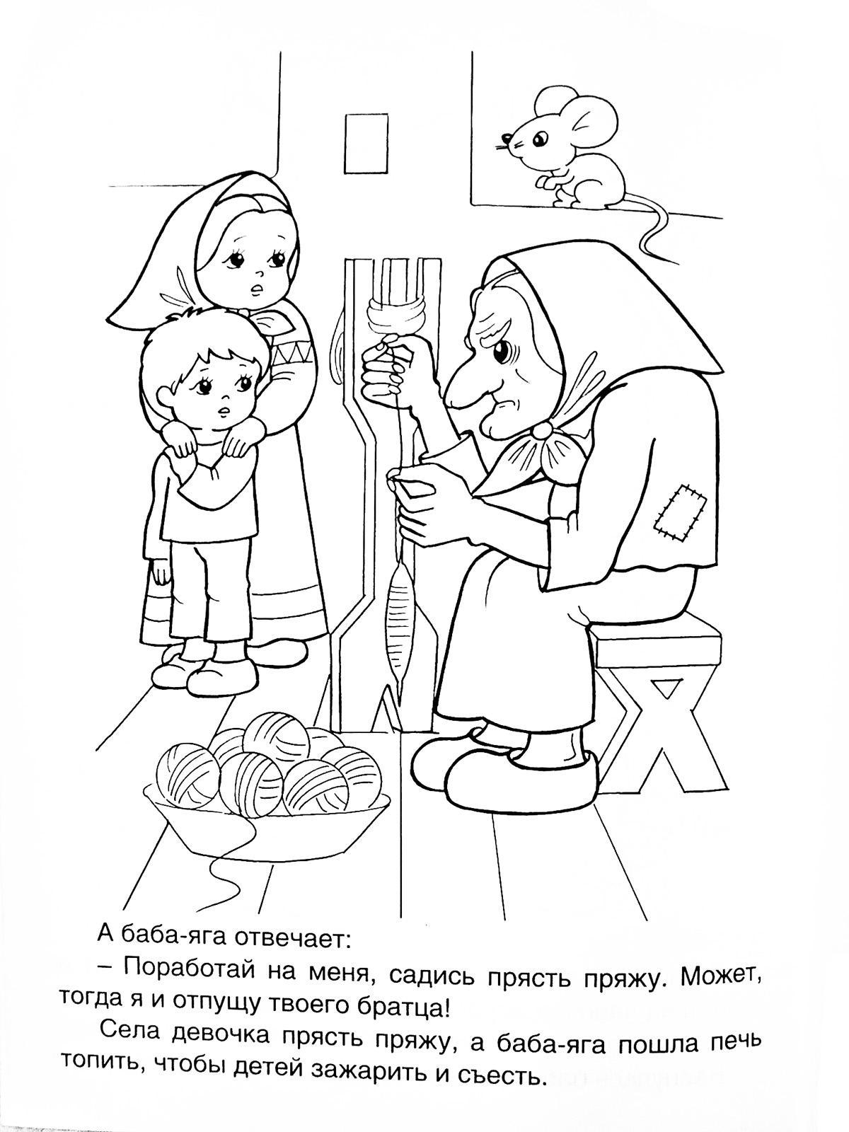 Раскраски раскраски к сказке гуси лебеди брат с сестрой и баба яга, гуси-лебеди сказка раскраска