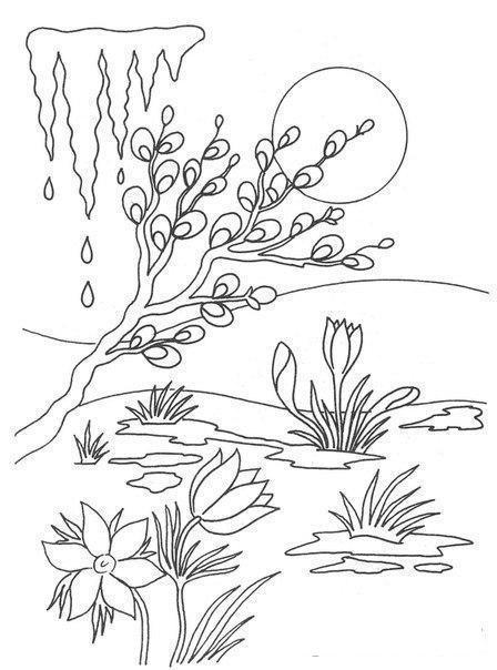 Раскраски пейзаж раскраска весенний пейзаж,подснежники,сосульки