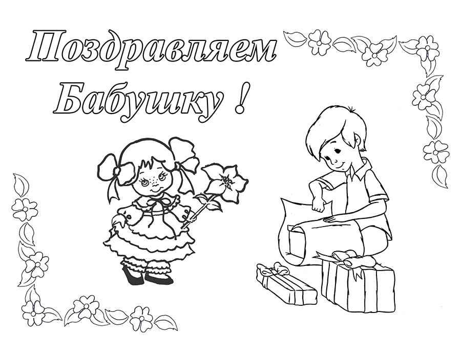 Раскраска для бабушкиного дня рождения