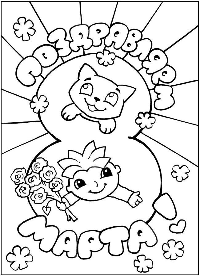 Раскраски международный женский день котенок, ребенок, открытка, 8 марта, раскраска
