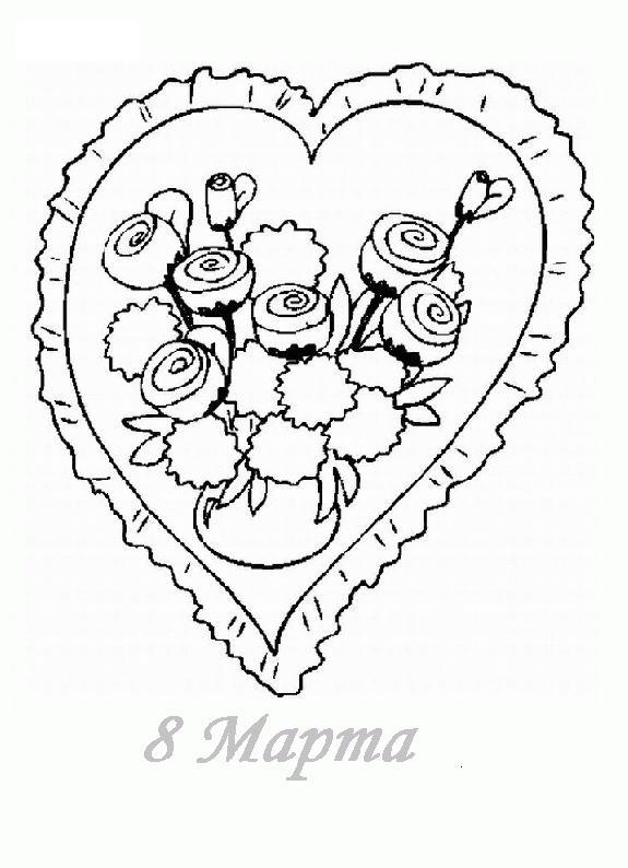 Сердце Раскраски открытки к 8 марта Раскраски распечатать