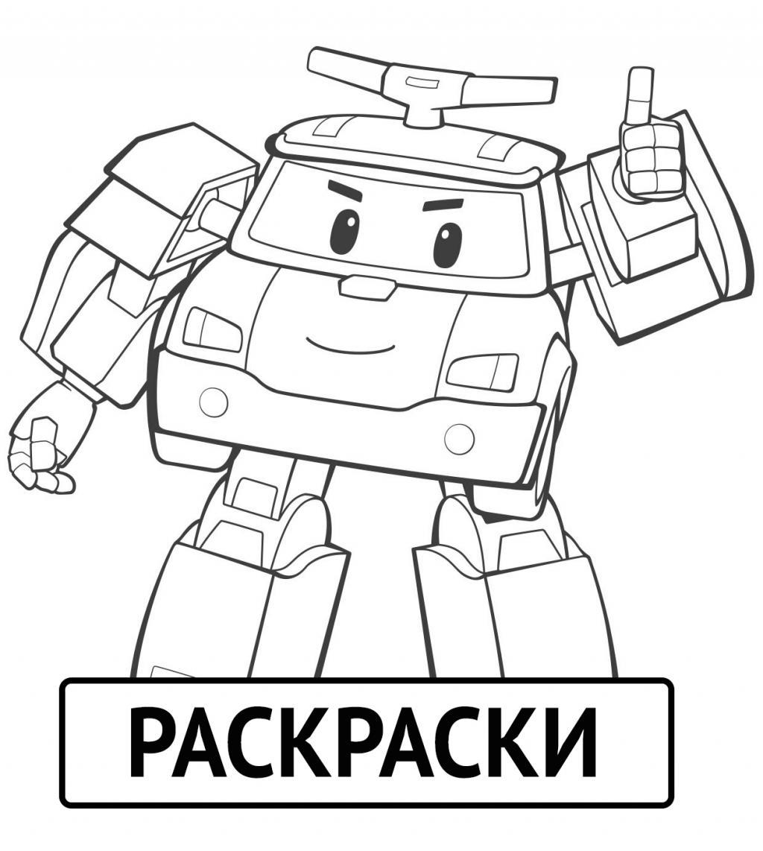Распечатать раскраску к мультфильму поли робокар бесплатно