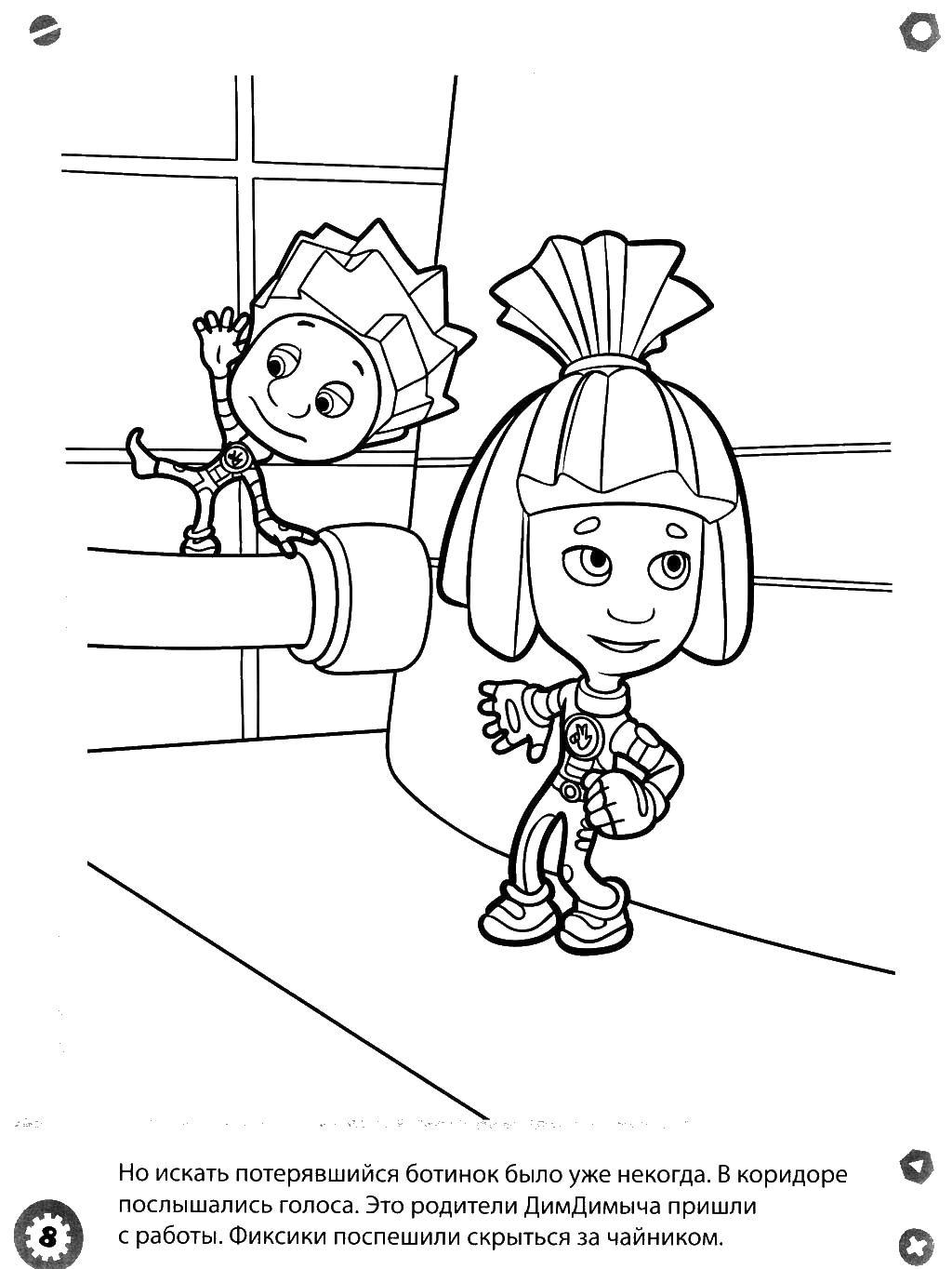 Рисунок нолика из мультика фиксики 3