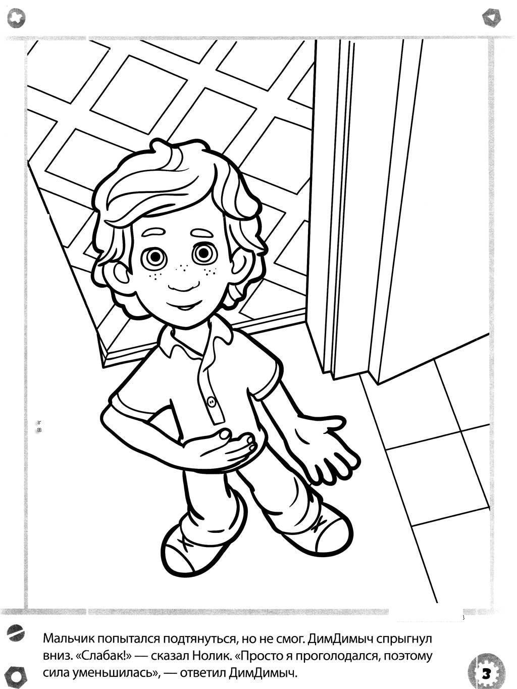 Мальчик Раскраски фиксики | раскраска из мультика фиксики, нолик и симка ... Раскраски распечатать
