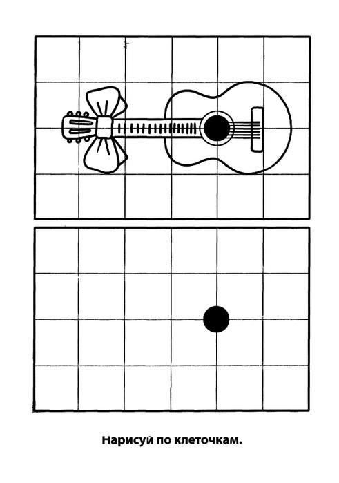 Нарисуй по образцу гитару