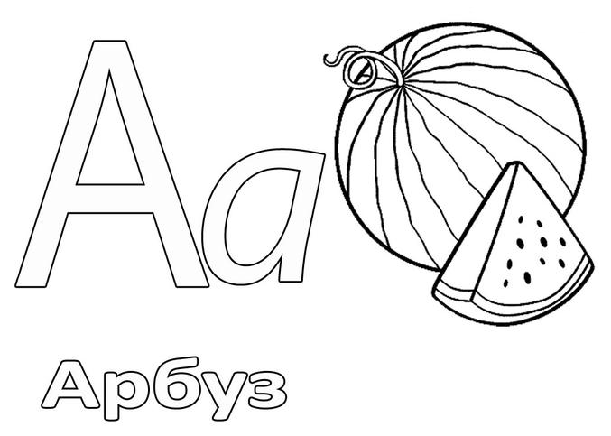 Алфавит раскраска.а арбуз азбука