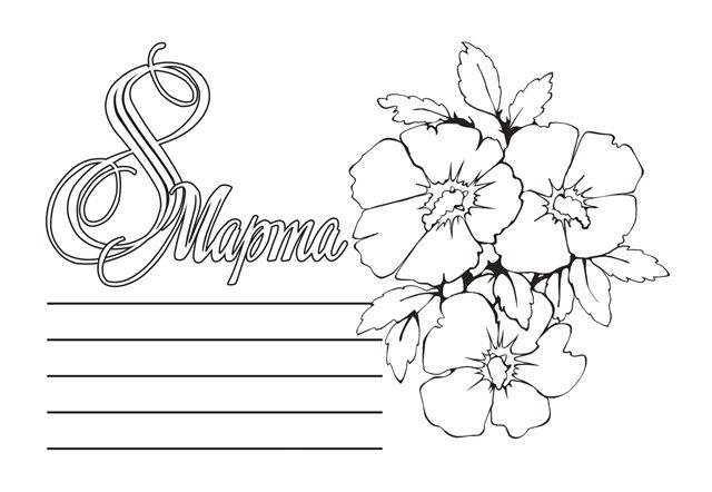 Цветы раскраски на 8 марта в детский сад купить жене подарок на новый