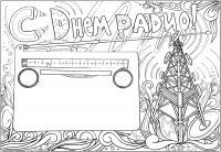 Раскраски день радио раскраски праздники, день радио, радио