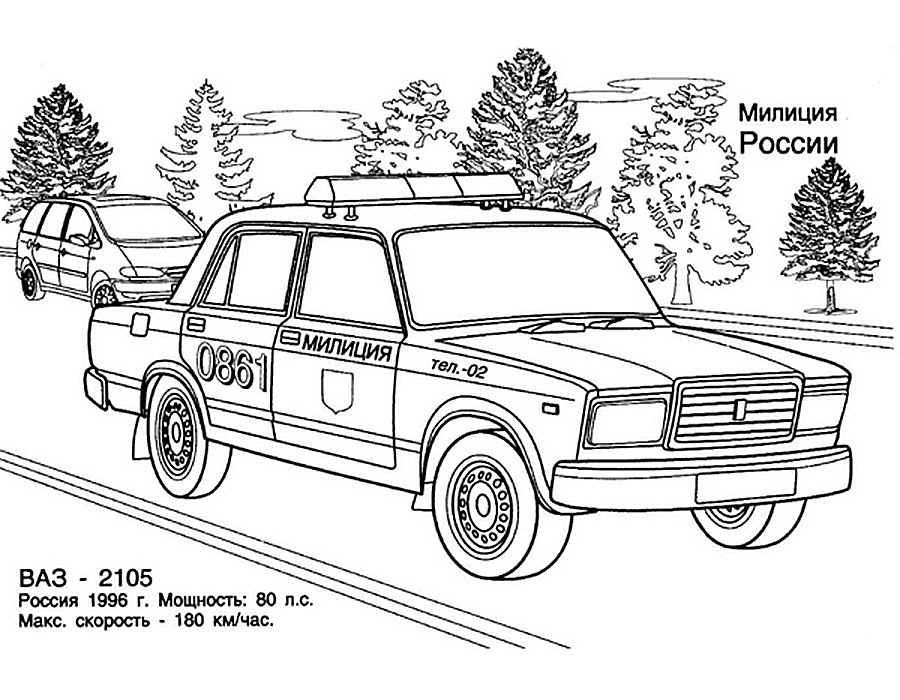 раскраски полицейские машины распечатать раскраску для