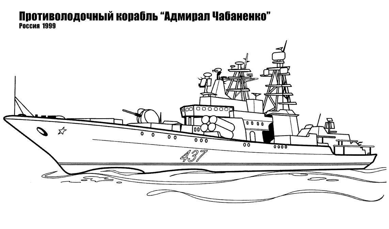 противолодочный корабль раскраски военные корабли