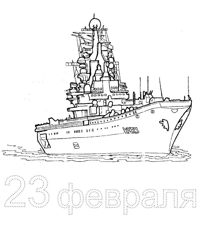Раскраска крейсер-авианосец | раскраски к 23 февраля. открытка к ...