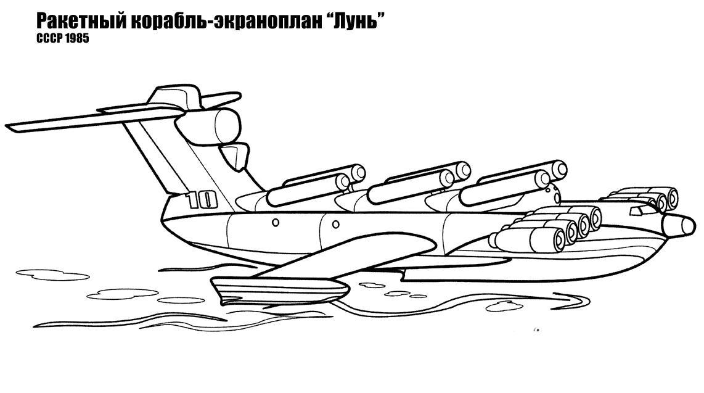 Ракетный корабль-экраноплан раскраски военные корабли