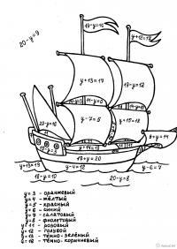 Раскраски корабль корабль, уравнения, раскраска 3 класс