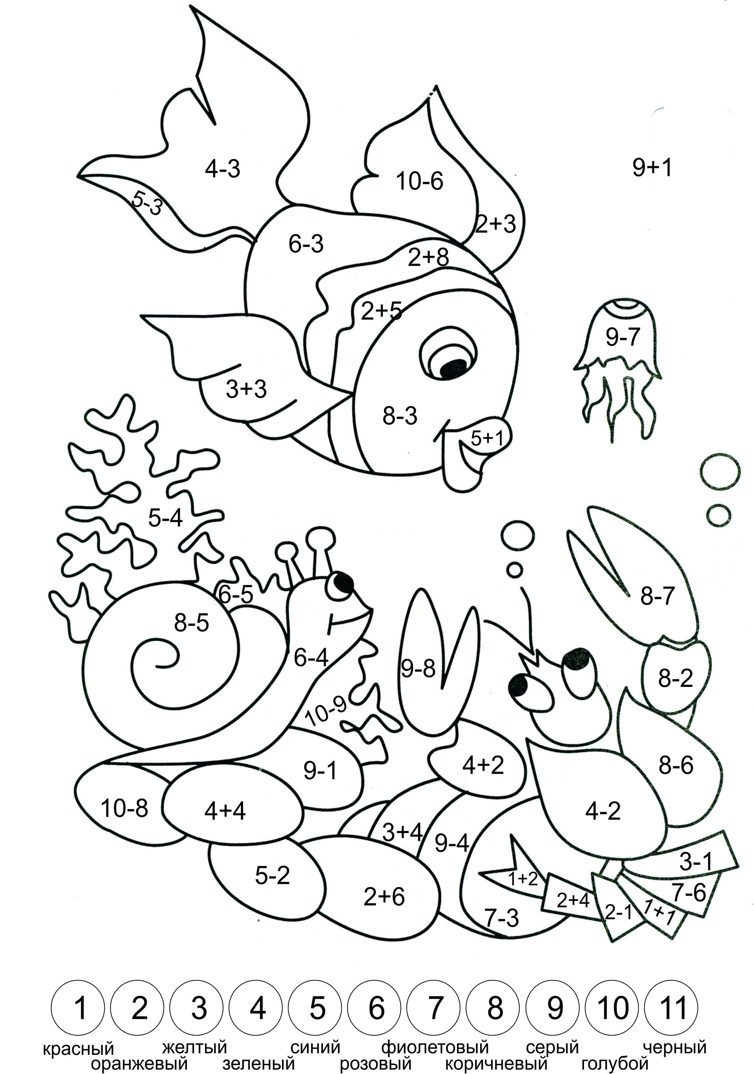Раскраски математические, рыбки, улитка, рак, медуза