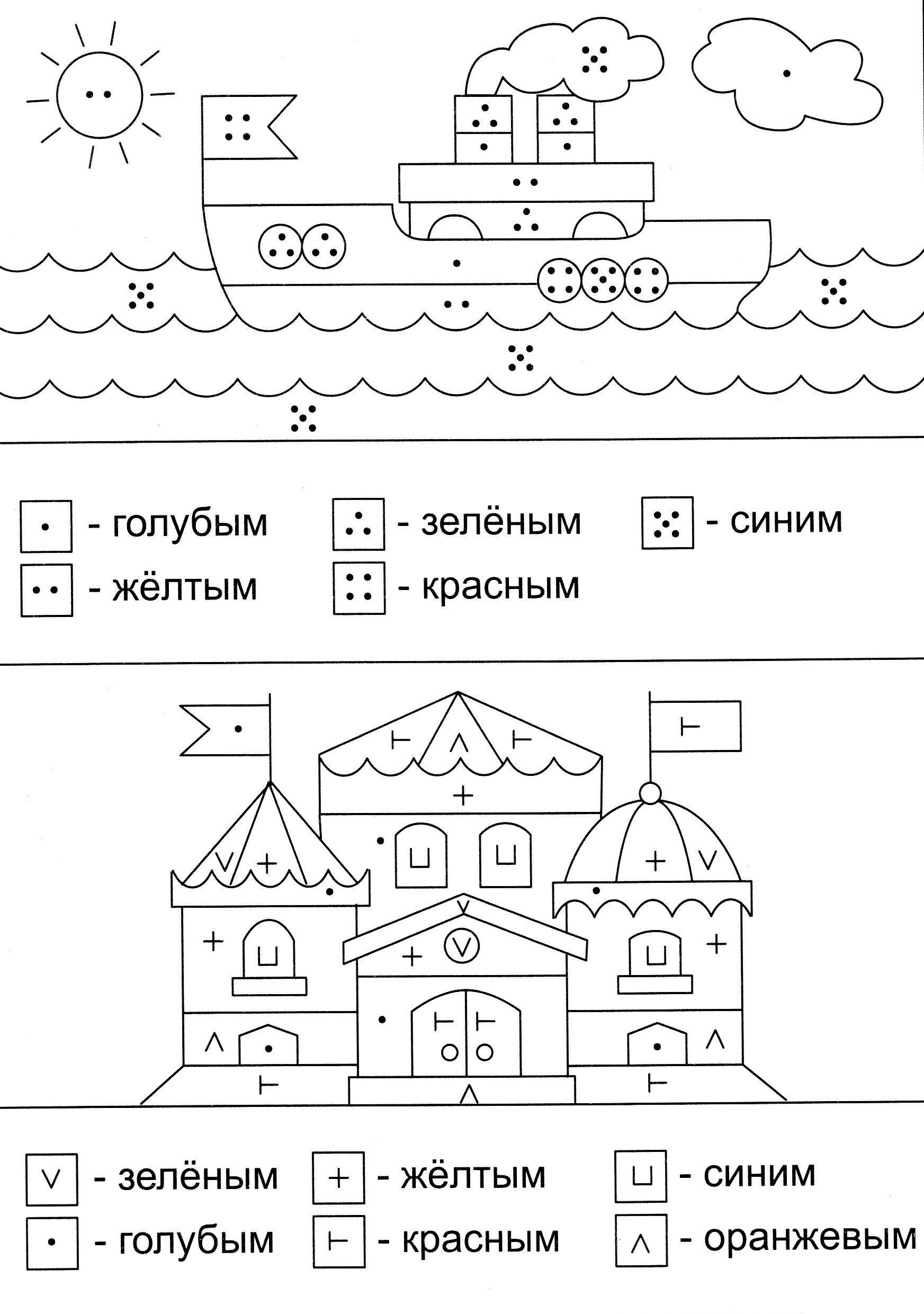 Раскраски математические математическая развивающая раскраска с домом и пароходом.