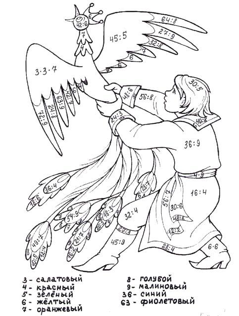 Материнство - математические раскраски с примерами, жар-птица, сказка конек-горбунок