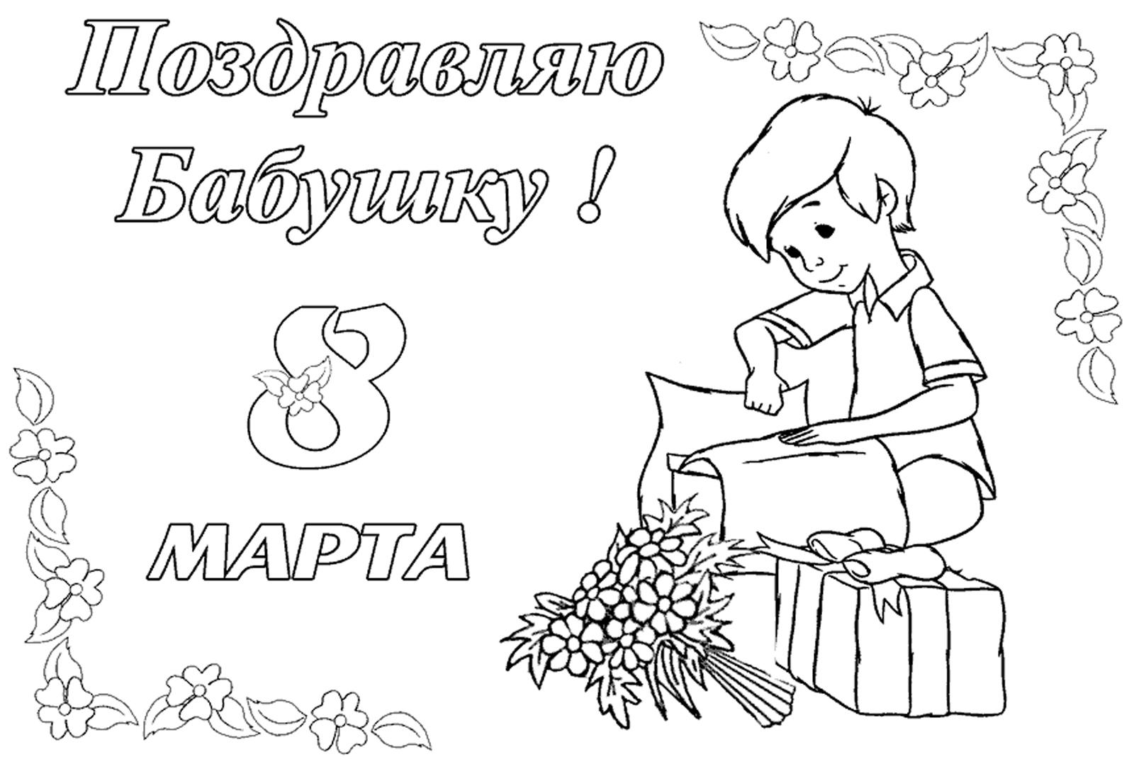 Раскраски с поздравлением для бабушки